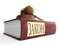 Последние изменения в законодательстве 30.01.2020 г.